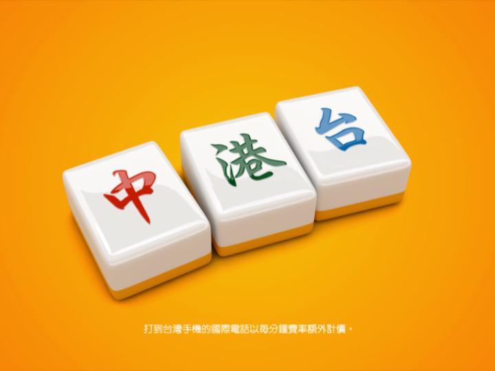 vonage_mahjong_image02